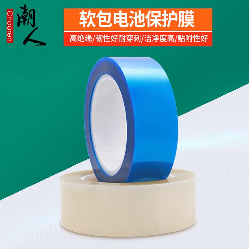软包锂电池保护膜
